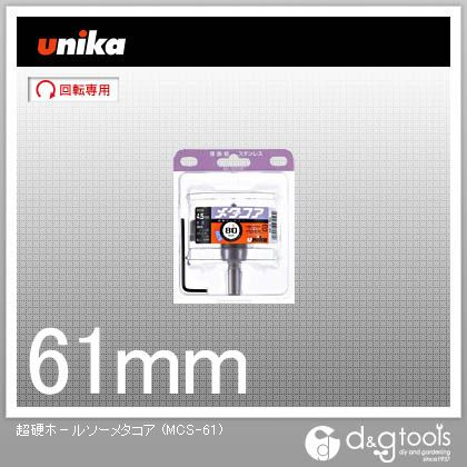 【送料無料】ユニカ 超硬ホールソーメタコア超硬ホルソー MCS-61
