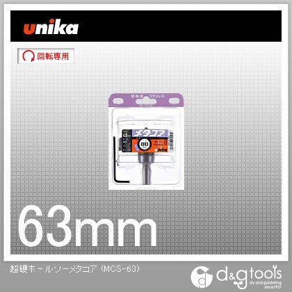 【送料無料】ユニカ 超硬ホールソーメタコア超硬ホルソー MCS-63