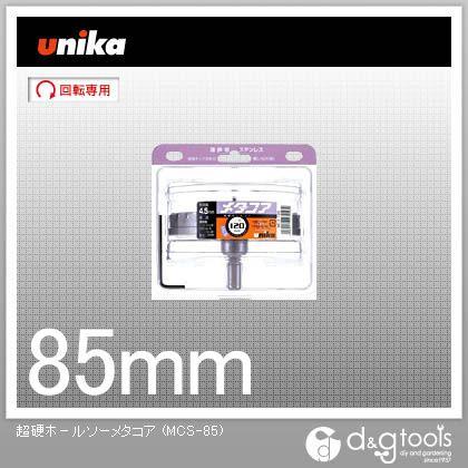 【送料無料】ユニカ 超硬ホールソーメタコア超硬ホルソー MCS-85