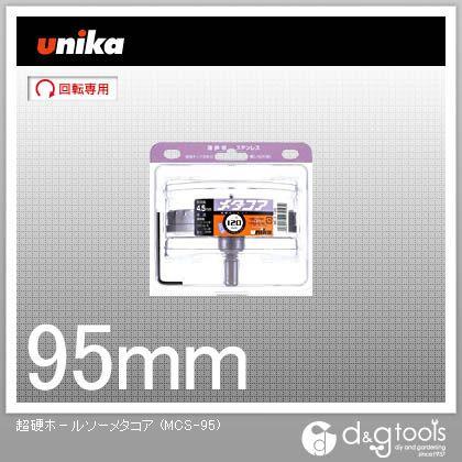 【送料無料】ユニカ 超硬ホールソーメタコア超硬ホルソー MCS-95