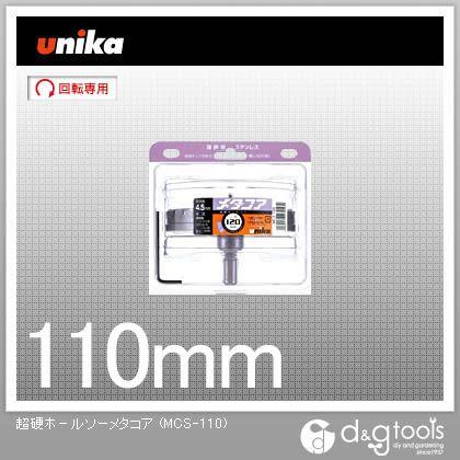 【送料無料】ユニカ 超硬ホールソーメタコア超硬ホルソー MCS-110