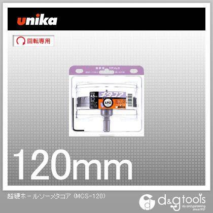 【送料無料】ユニカ 超硬ホールソーメタコア超硬ホルソー MCS-120