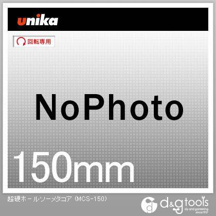 【送料無料】ユニカ 超硬ホールソーメタコア超硬ホルソー MCS-150