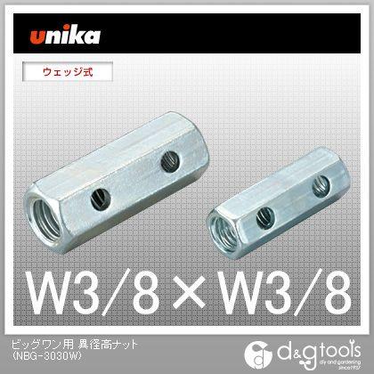 ビッグワン用異径高ナット   NBG-3030W