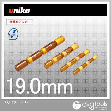 ユニカ レジンエース(ケミカルアンカー)HCタイプたたき込み式 HC-19
