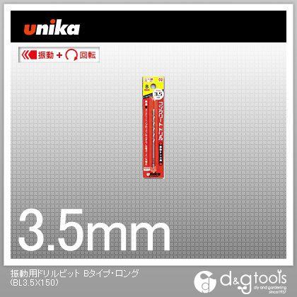 ユニカ 振動用ドリルBタイプロングBL3.5×150mm BL3.5X150