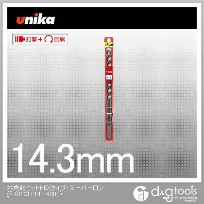 【送料無料】ユニカ 六角軸ビットHEXタイプ・スーパーロングコンクリートドリル HEXLL14.3X800