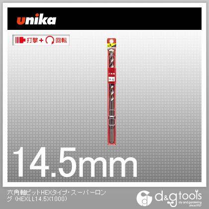 【送料無料】ユニカ 六角軸ビットHEXタイプ・スーパーロングコンクリートドリル HEXLL14.5X1000