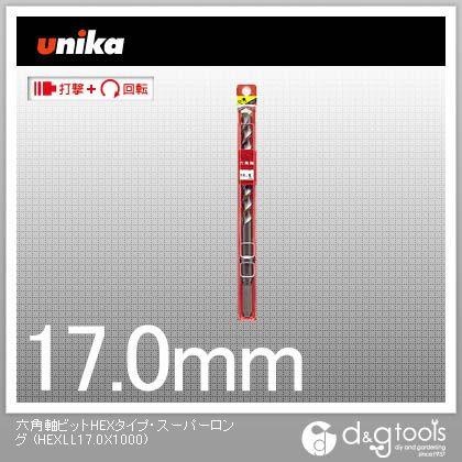 【送料無料】ユニカ 六角軸ビットHEXタイプ・スーパーロングコンクリートドリル HEXLL17.0X1000