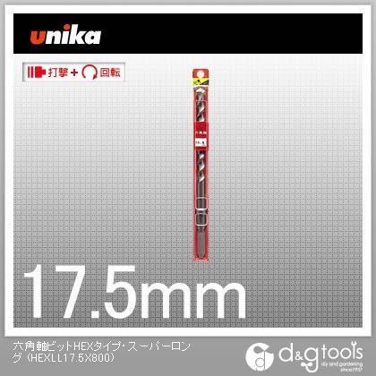 【送料無料】ユニカ 六角軸ビットHEXタイプ・スーパーロングコンクリートドリル HEXLL17.5X800