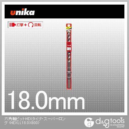 【送料無料】ユニカ 六角軸ビットHEXタイプ・スーパーロングコンクリートドリル HEXLL18.0X800