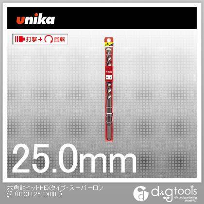 【送料無料】ユニカ 六角軸ビットHEXタイプ・スーパーロングコンクリートドリル HEXLL25.0X800