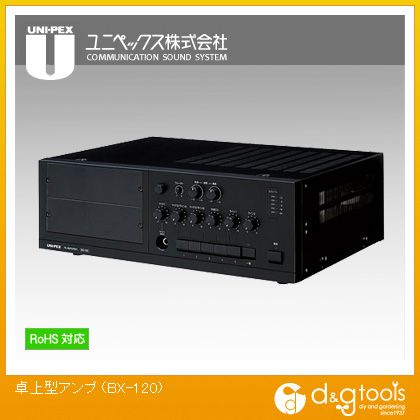 【送料無料】ユニペックス 卓上型アンプ BX-120