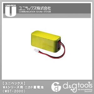 WAシリーズ用(ワイヤレスアンプ)ニカド蓄電池   WBT-2000