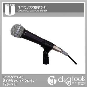 【送料無料】ユニペックス ダイナミックマイクロホン/有線マイク MD-55