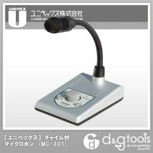 【送料無料】ユニペックス チャイム付マイクロホン MC-301