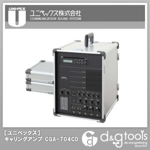 【送料無料】ユニペックス キャリングアンプCD標準装備定格出力70W CGA-704CDA