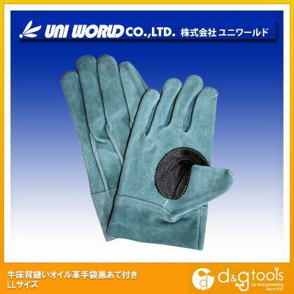 牛床背縫いオイル革手袋黒あて付き  LL 410-LL