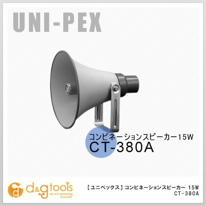 【送料無料】ユニペックス コンビネーションスピーカー15W CT-380A