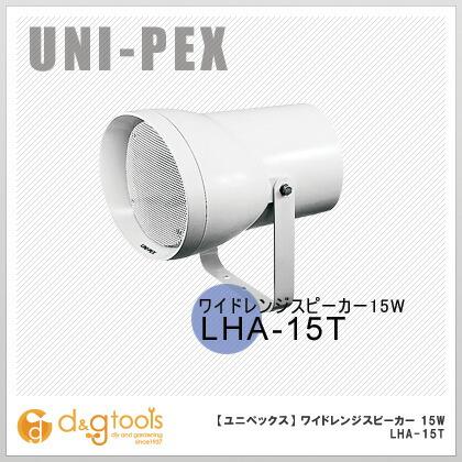 【送料無料】ユニペックス ワイドレンジスピーカー15W LHA-15T