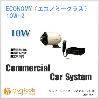 コマーシャルカーシステム10W-2(24V用NDS-104・CJ-14・LS-404)