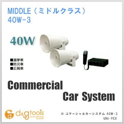【送料無料】ユニペックス コマーシャルカーシステム40W-3(D) 1セット