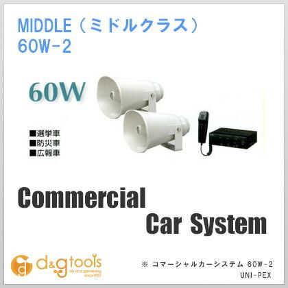 ユニペックス コマーシャルカーシステム60W(D)(NDA-602A・CV381/35A×2・LS-404)