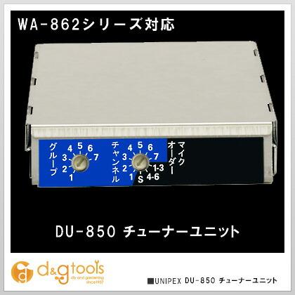 【送料無料】ユニペックス チューナーユニット DU-850