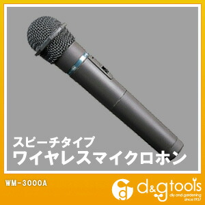 【送料無料】ユニペックス スピーチタイプワイヤレスマイクロホン   WM-3000A  拡声器メガホン・ライト