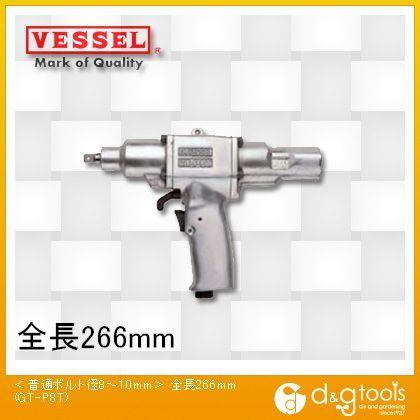トルクコントロールエアーインパクトレンチGTP8T  266mm GT-P8T