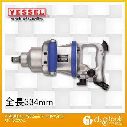 エアーインパクトレンチダブルハンマーGTS220W  〈普通ボルト径22mm〉全長334mm GT-S220W