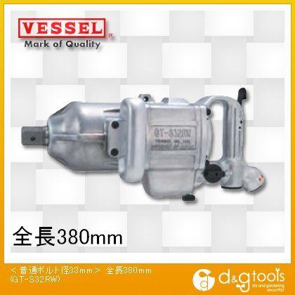 エアーインパクトレンチGTS32RW  〈普通ボルト径33mm〉全長380mm GT-S32RW