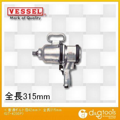 エアーインパクトレンチシングルハンマー  〈普通ボルト径42mm〉全長315mm GT-4200P