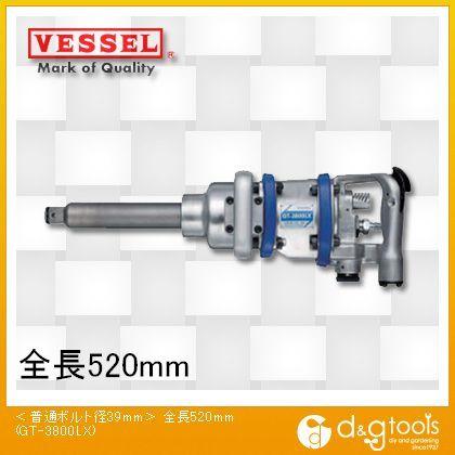 エアーインパクトレンチ軽量GT3800LX  〈普通ボルト径39mm〉全長520mm GT-3800LX