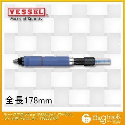 エアーマイクログラインダーGTMG55SAR  チャック内径φ3mm 全長178mm No.GT-MG55SAR