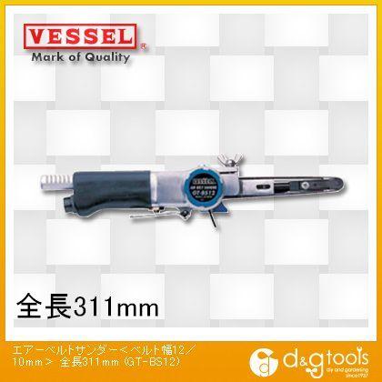 【送料無料】ベッセル エアーベルトサンダーGTBS12 405 x 156 x 89 mm GT-BS12