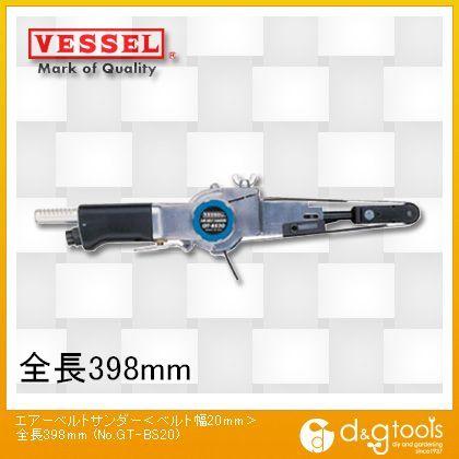 【送料無料】ベッセル エアーベルトサンダーGTBS20 404 x 160 x 95 mm GT-BS20