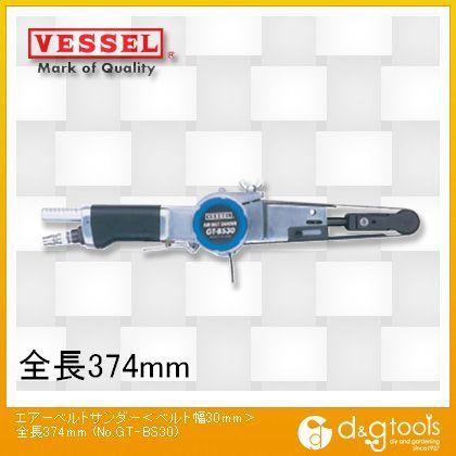 【送料無料】ベッセル エアーベルトサンダーGTBS30 400 x 150 x 90 mm GT-BS30