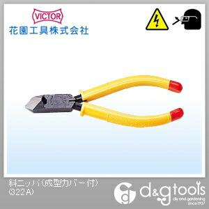 ビクター斜ニッパ(成型カバ-付)   322-A-150