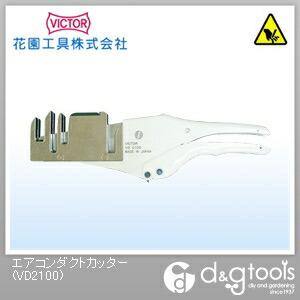 ビクターエアコンダクトカッター   VD2100
