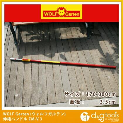 【送料無料】ウルフガルテン 伸縮ハンドル※長さ170-300cm(3943600) ZM-V3 1