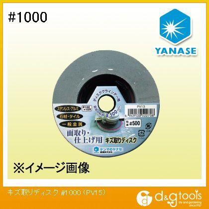 キズ取りディスク  #1000 PV15