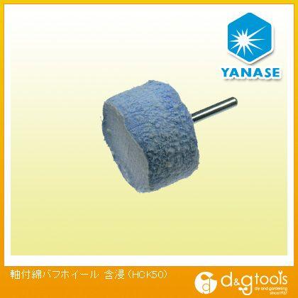 軸付綿バフホイール含浸   HCK50