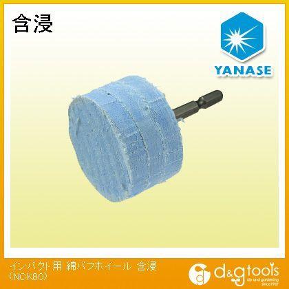 インパクト用綿バフホイール含浸   NCK80