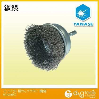 インパクト用カップブラシ鋼線   CKN65