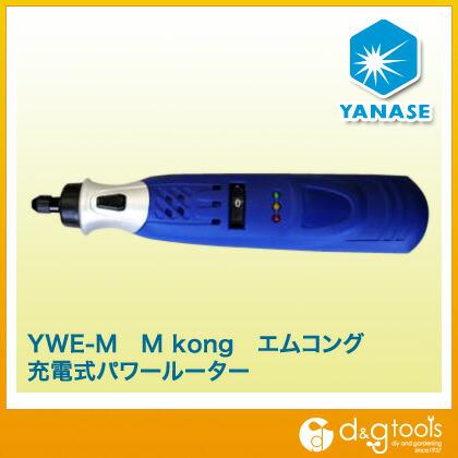 エムコング充電式パワールーター   YWE-M