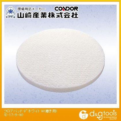 コンドル(ポリシャー用パッド)51ラインフロアパッド9白(磨き用) ホワイト 9 E-17-9-W 5 枚入