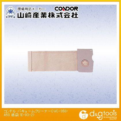 【送料無料】山崎産業(コンドル) バキュームクリーナーCVC-350・450用 紙袋 E-93-2 0枚