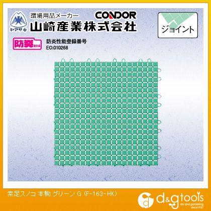 コンドル(スノコ)素足スノコ本駒緑 グリーン 300mm×300mm F-163-HK