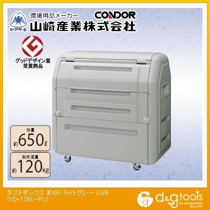 積水ダストボックス#700キャスター付 ライトグレー  YD-135L-PC